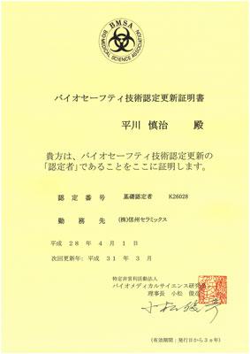 BMSA certificate